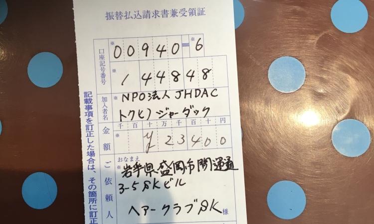 ヘアドネーション近況報告(^^)